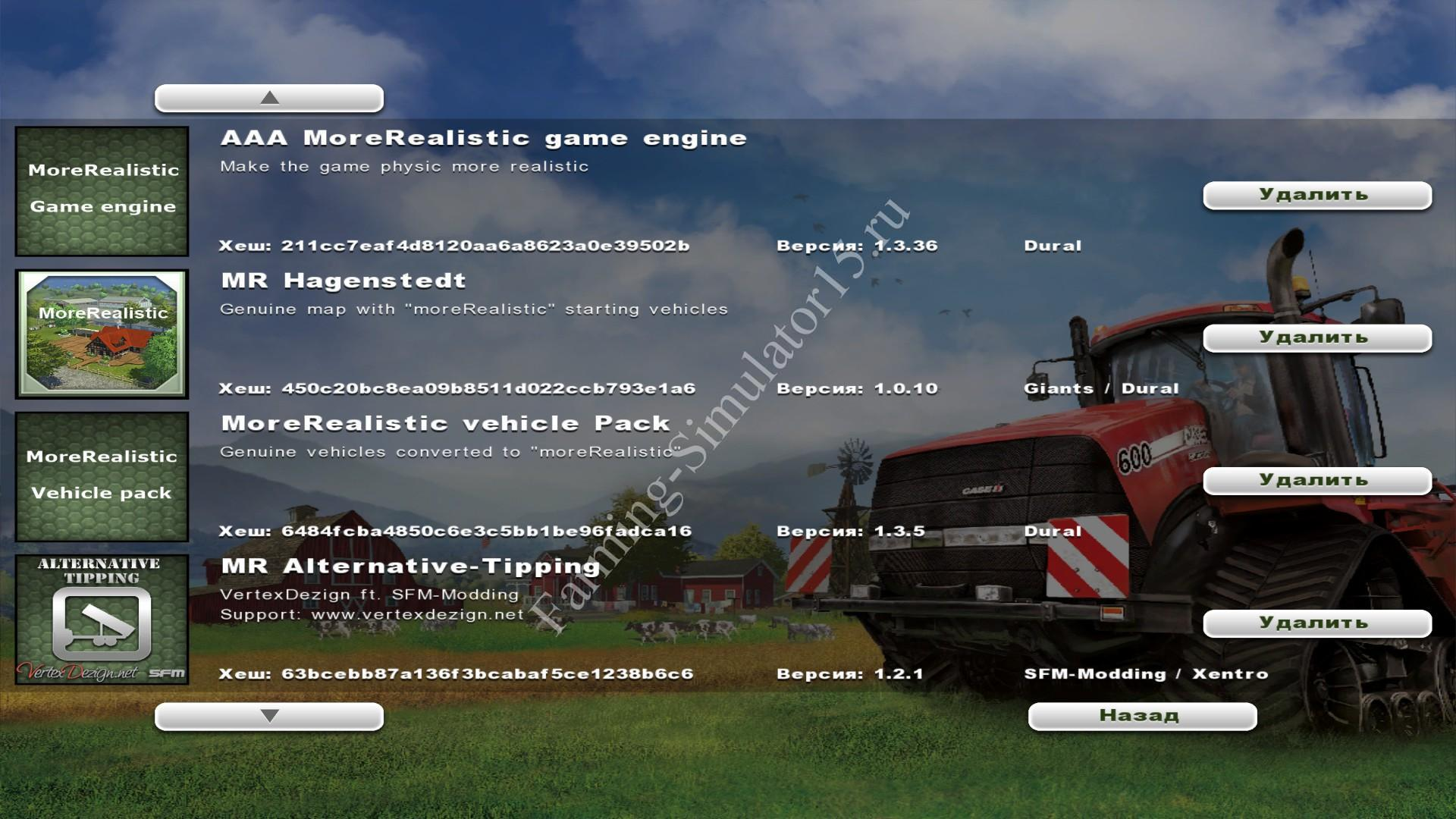 More Realistic Package v 1.3 - мод More Realistic Farming Simulator 13, Farming Simulator 2013