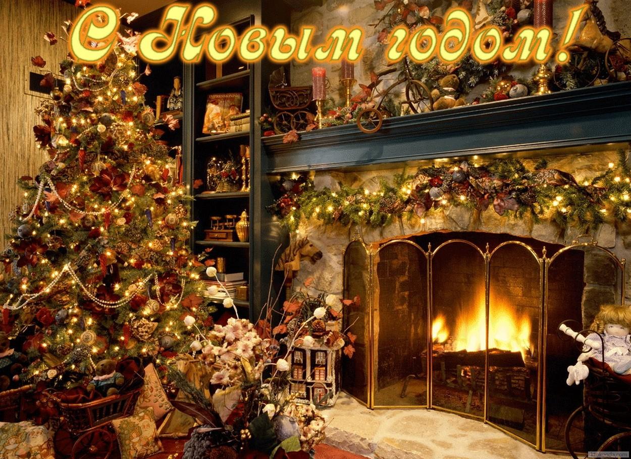 С Новым 2015 годом дорогие друзья!