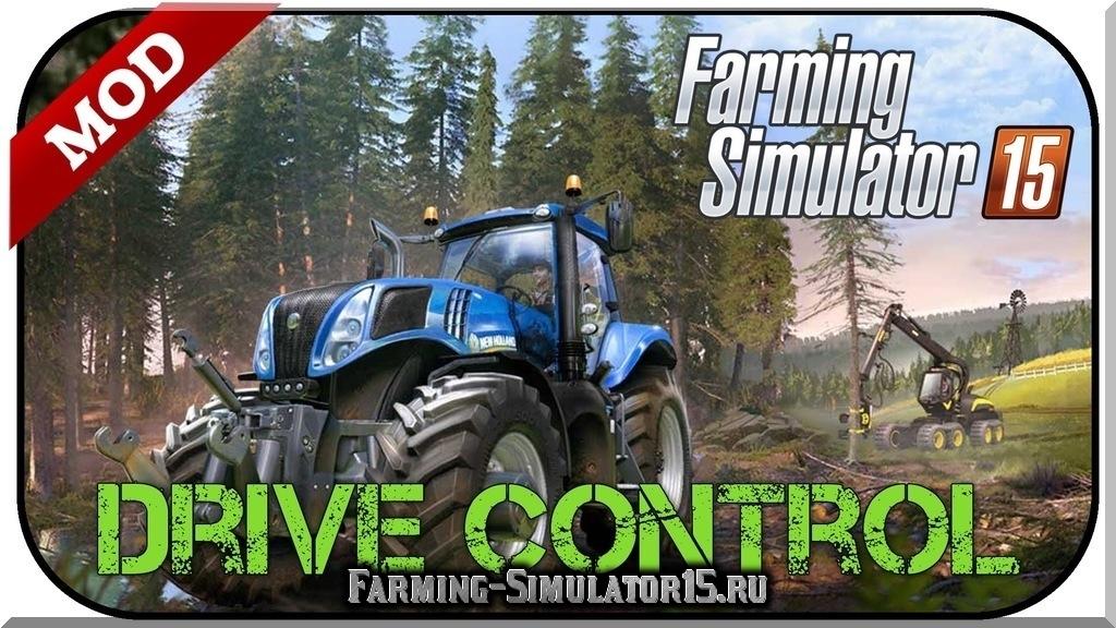 Мод Drive control v 3.70 Farming Simulator 2015