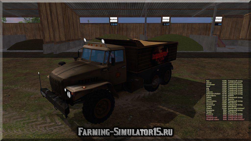 Мод грузовика УРАЛ Ural 4320 v 2.0 Farming Simulator 15