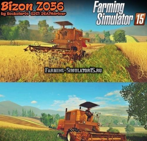 Мод комбайн BIZON Z056 Farming Simulator 2015