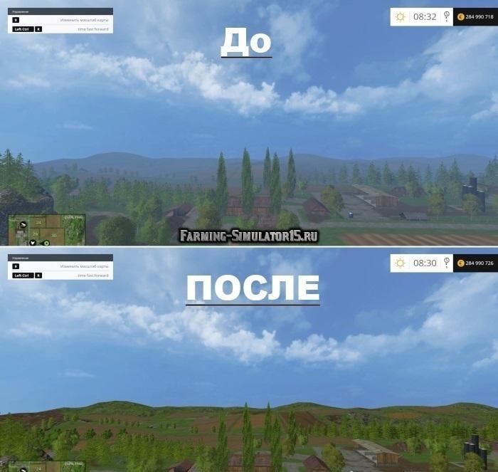 Мод Deleted Fog Удаление тумана Farming Simulator 15