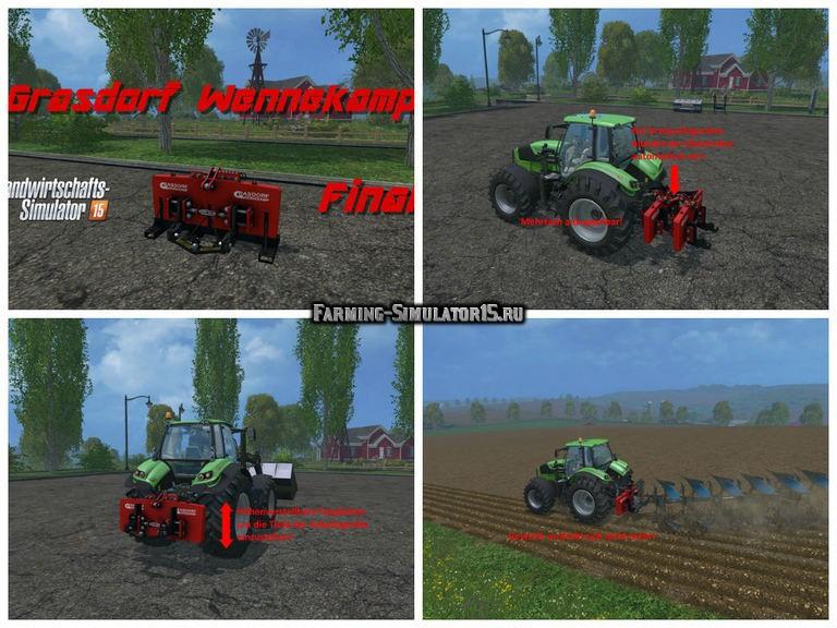 Мод противовес Grasdorf Wennekamp v 1.3 Final Farming Simulator 2015
