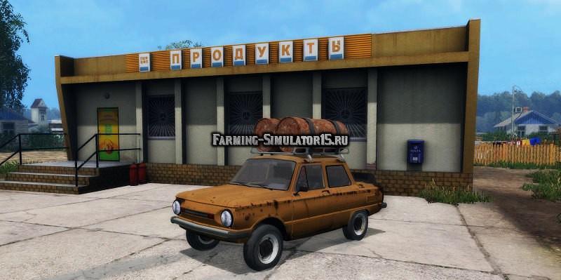 Мод автомобиль ЗАЗ Zaz v 1.0 Farming Simulator 15