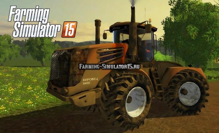 скачать мод на кировец для Farming Simulator 2015 - фото 4