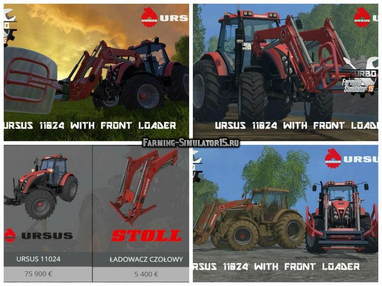 Мод трактор Ursus 11024 v 1.1 FL Farming Simulator 2015