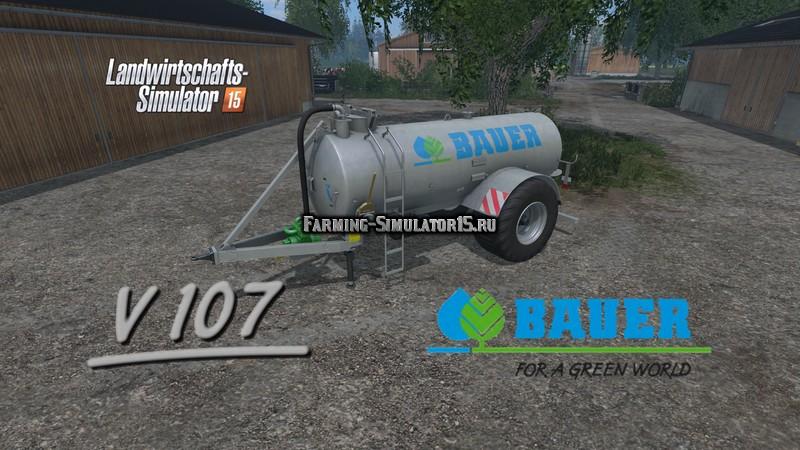 Мод бочка для навоза Bauer V 107 v 1.1 Farming Simulator 15