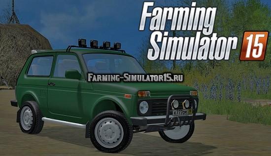 Мод автомобиль VAZ ВАЗ 2121 НИВА Фермер Симулятор 2015
