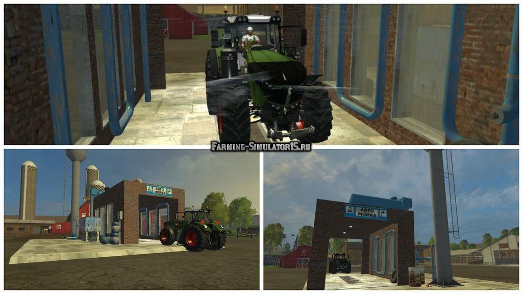 Скачать моды для farming simulator 2015 автомойка