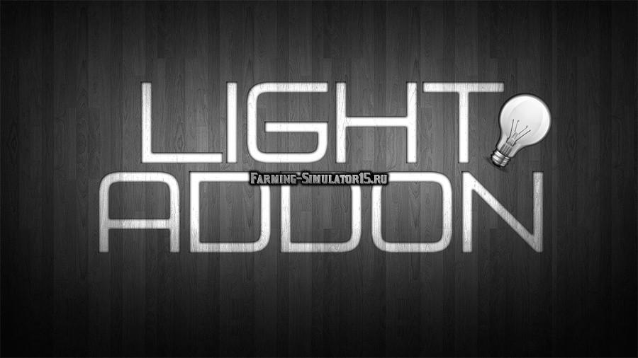 Мод скрипт Light Addon v 1.4 Farming Simulator 2015