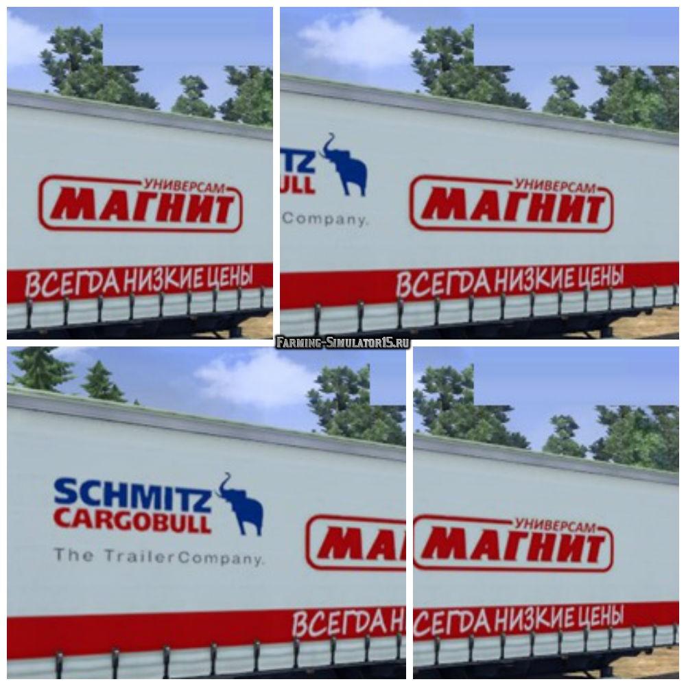 Мод Модуль Магнит Schmitz Cargobul V1.0 Фарминг Симулятор 2015