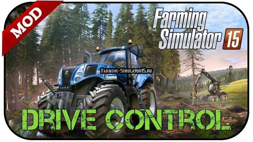 Мод скрипт Drive control v 3.85 Farming Simulator 2015