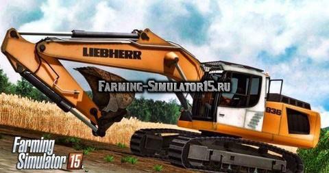 Скачать моды на фермер симулятор 2015 экскаваторы