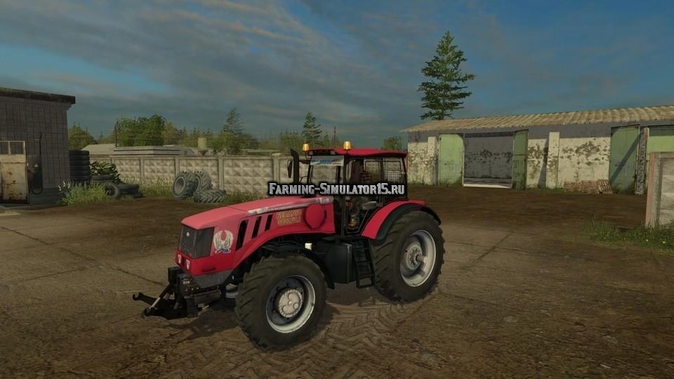 скачать моды для Farming Simulator 2015 мтз 3022 дц 1 - фото 2