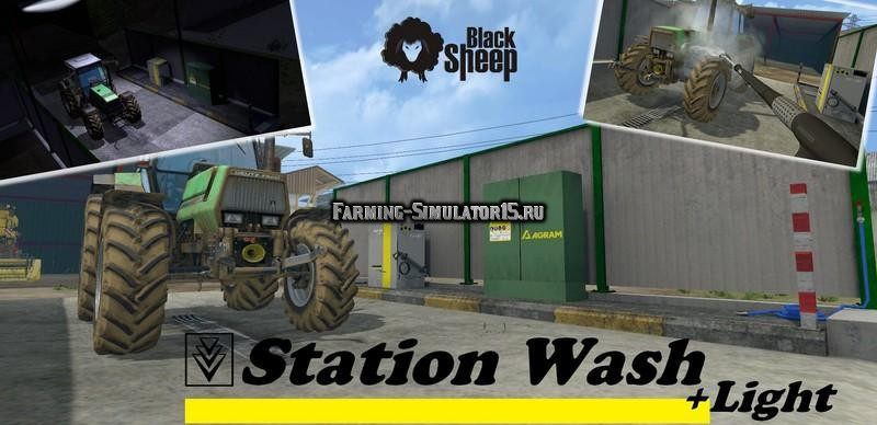 Мод мойка Wash Agram / Karcher + Light v 1.0 Placeable Farming Simulator 15