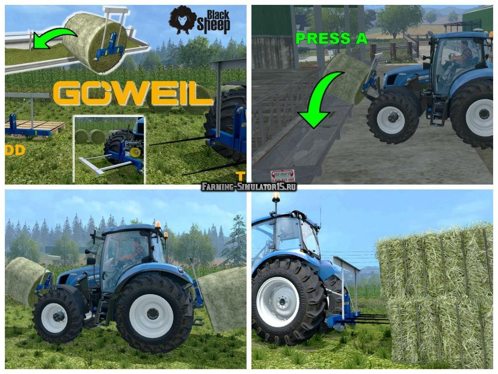 Мод вилы Goweil Bale Attacher v1.0 Farming Simulator 15