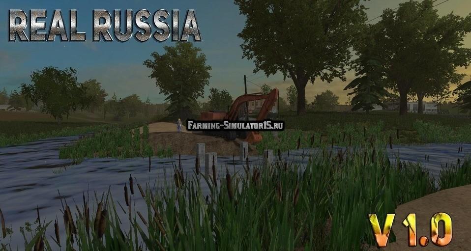 Мод карта Real Russia v 1.0 Фермер Симулятор 2015