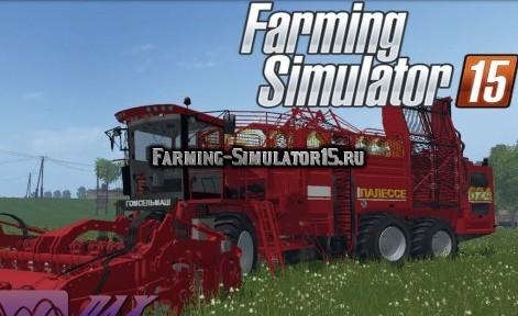 Мод комбайн Palesse BS642 XL Pack v 1.0 Фермер Симулятор 2015