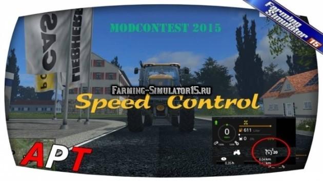 Мод скрипт SpeedControl v15.0.1 Farming Simulator 2015