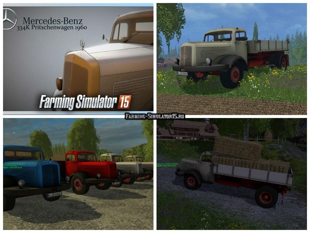 Мод грузовик Mercedes 334K Flatbed Truck v 1.0 Farming Simulator 2015
