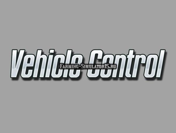 Мод cкрипт Vehicle Conrol v1.0 Farming Simulator 15