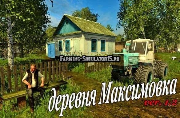 Мод карта деревня Максимовка v 1.2 Full size Фермер Симулятор 2015