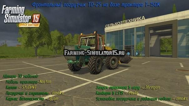 Мод трактор ХТЗ T-150K - TO-25 Фермер Симулятор 2015