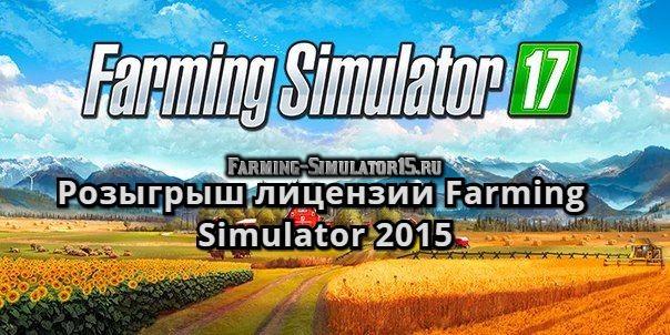 ВНИМАНИЕ: Розыгрыш лицензии Farming Simulator 2015