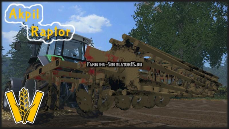 Мод ПАК культиваторов Akpil Pack v 3.0 Farming Simulator 2015
