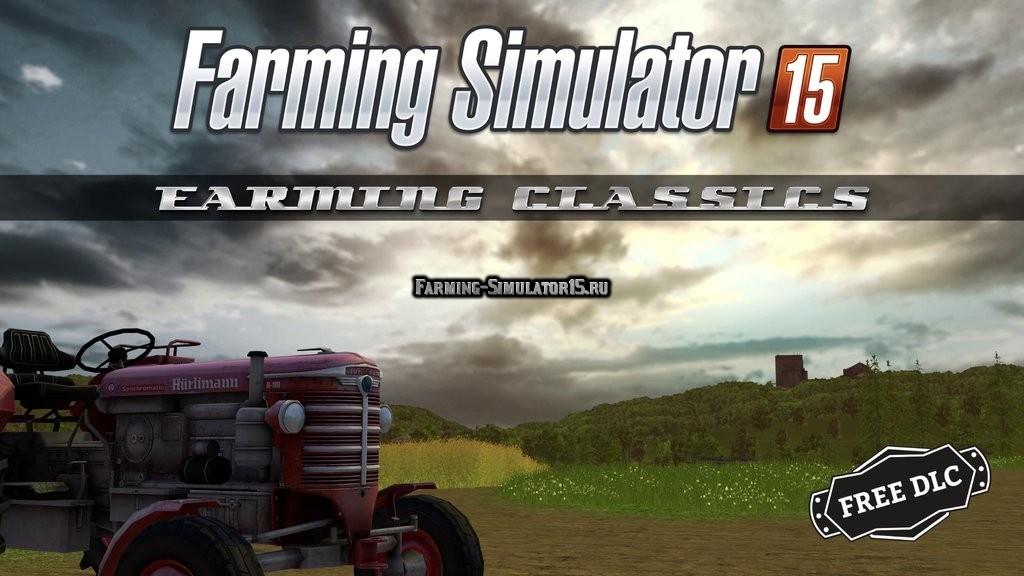 Бесплатное ДЛС Free DLC v1.1.0.0 - Farming Classics Farming Simulator 2015