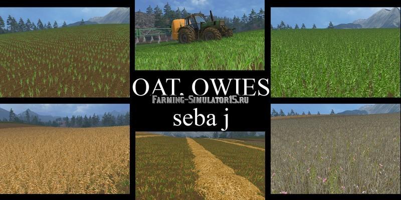 Мод текстуры Овес OAT Texture v1.0 Farming Simulator 15