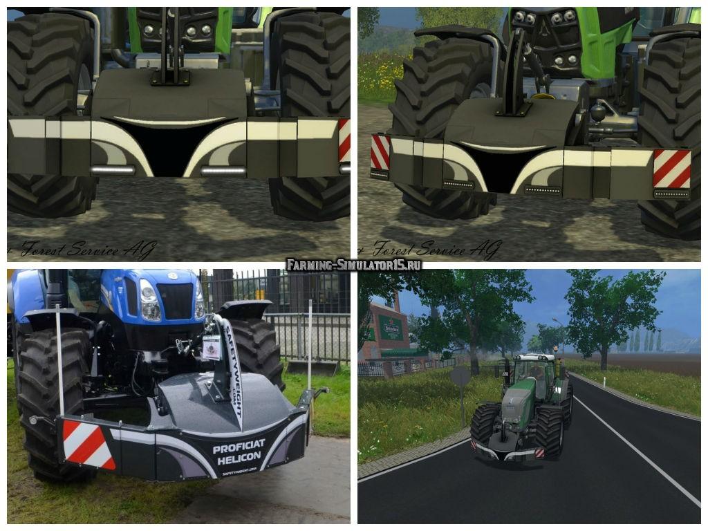 Мод противовес SAFETY WEIGHT V1.3 Farming Simulator 15