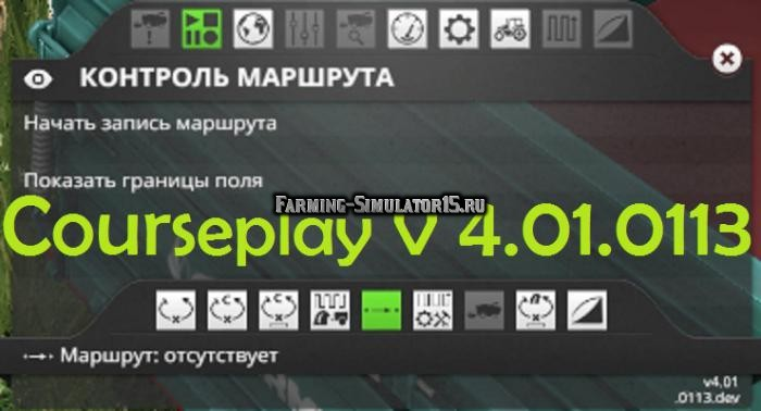 Мод скрипта Курсплей Courseplay v.4.01.0113 dev Farming Simulator 2015
