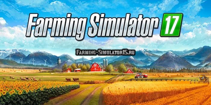 Что нового в Farming Simulator 2017