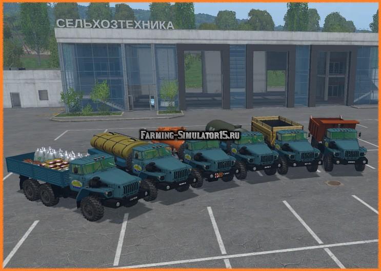 Мод ПАК грузовиков УРАЛ Ural 43206 pack v.2.1 Фарминг Симулятор 2015