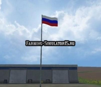 Мод Российский флаг Russian Flag v 1.0 Placeable Farming Simulator 15
