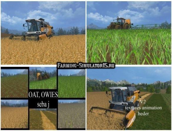 Мод текстуры овса v 2.0 Farming Simulator 15