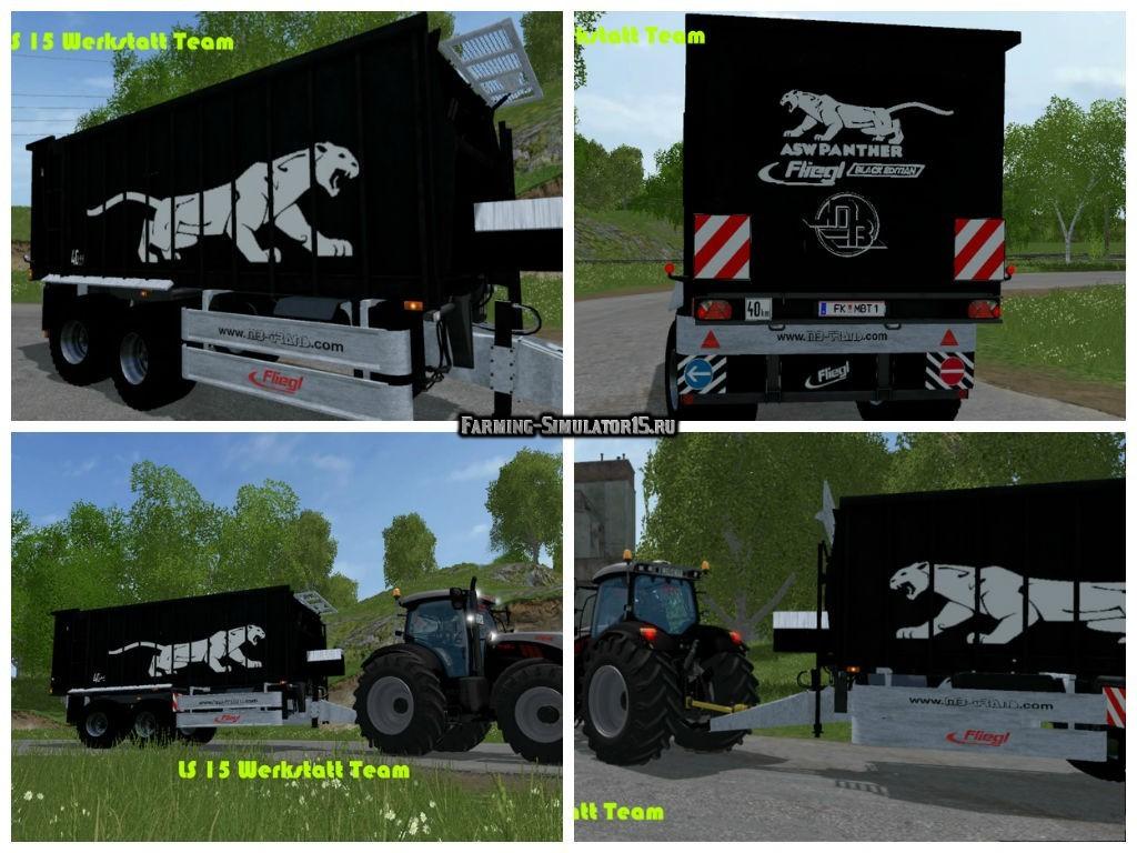 Мод прицеп Fliegl ASW Black Edition V 1.0 Farming Simulator 15
