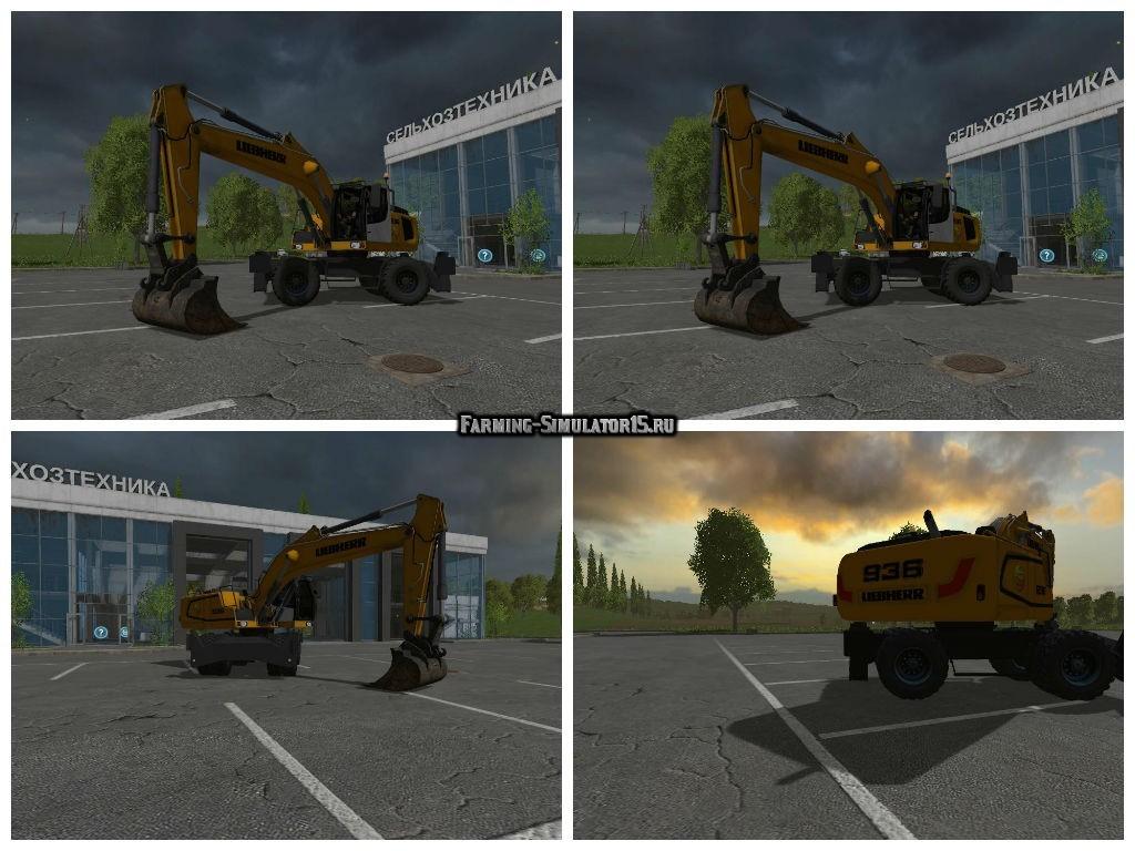 Мод экскаватор LIEBHERR S936 V1.0 Farming Simulator 2015