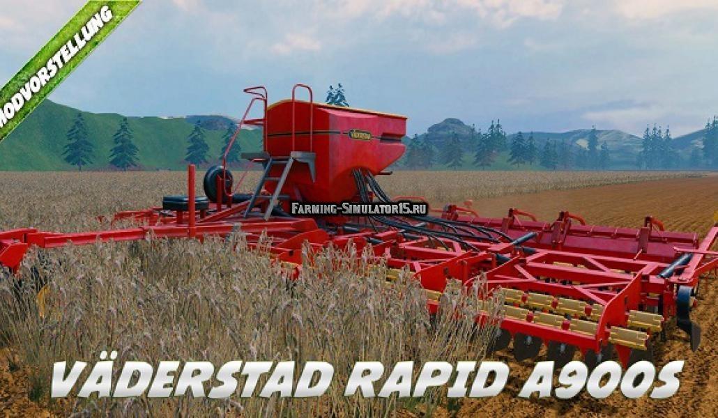 Мод сеялки Vaederstad Rapid A600S & A800S v 1.0 Farming Simulator 2015