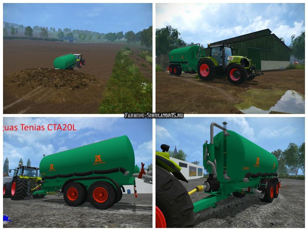 Мод бочка Aguas Tenias CTA20L v 1.0 Farming Simulator 2015