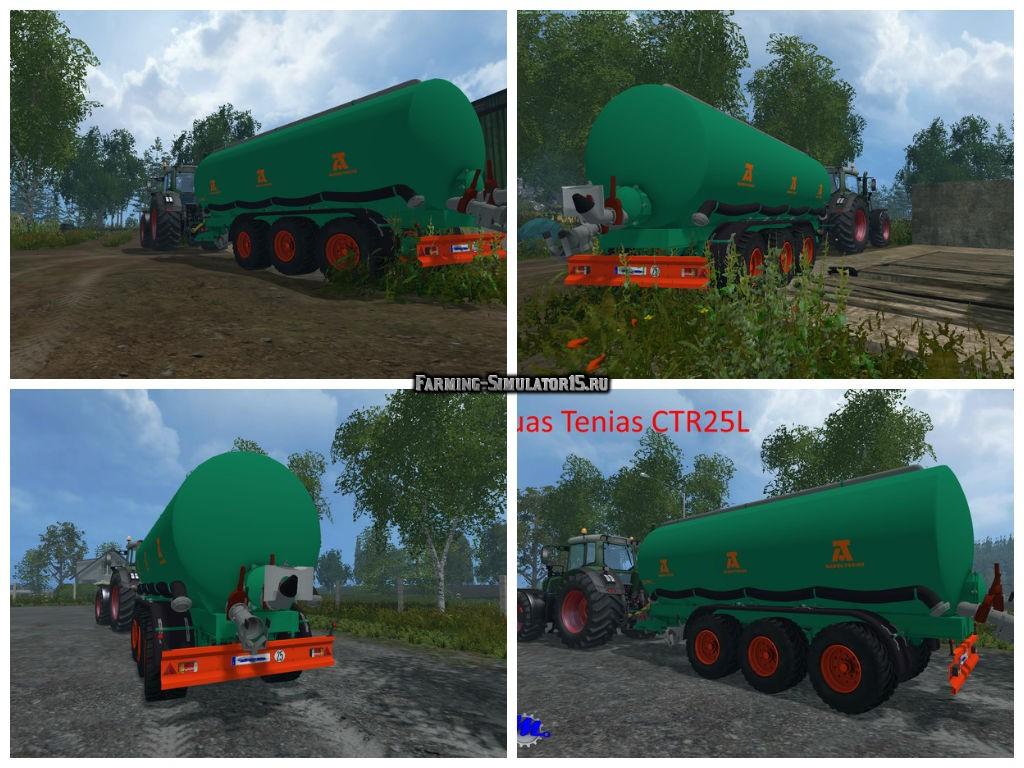 Мод бочка Aguas Tenias CTR25L v 1.0 Farming Simulator 15