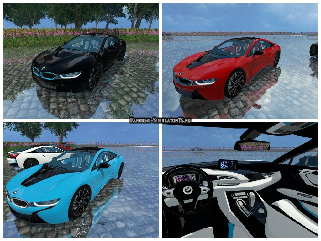 Мод авто BMW i8 eDRIVE v 1.5 Farming Simulator 15
