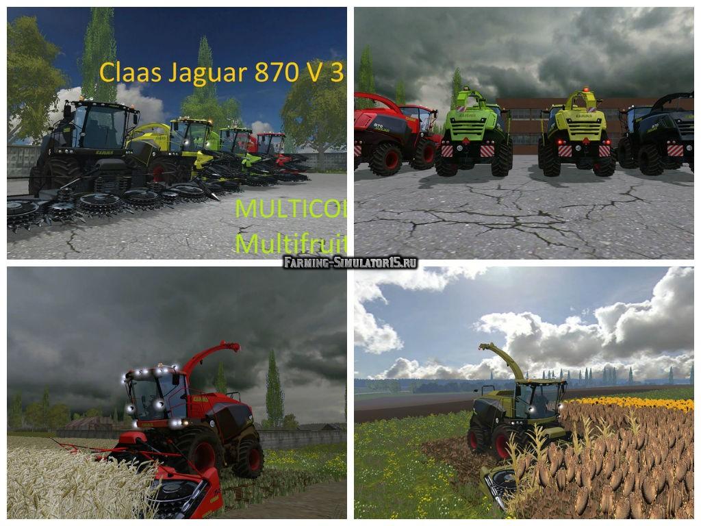 Мод комбайн Claas Jaguar 870 v 3.1 Farming Simulator 2015