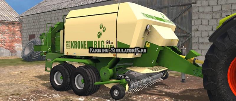 Мод тюкопресс Krone BigPack 120-80 v 1.0 Farming Simulator 15