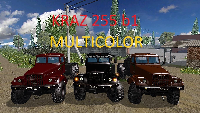 Мод грузовики Краз KrAZ 255 B1 v 1.1 Multicolor Фермер Симулятор 2015
