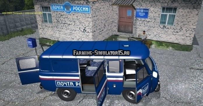 Мод УАЗ 3909 Почта России Фарминг Симулятор 2015