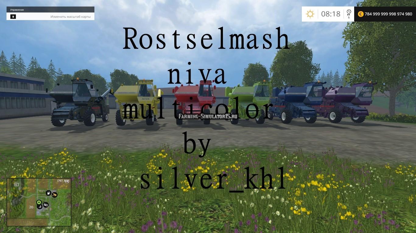 Мод комбайн Ростсельмаш НИВА multicolor Фермер Симулятор 2015