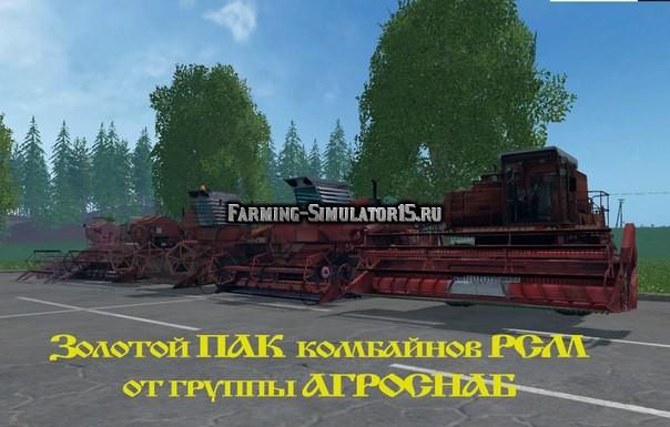 Мод Золотой ПАК комбайнов РСМ Фермер Симулятор 2015