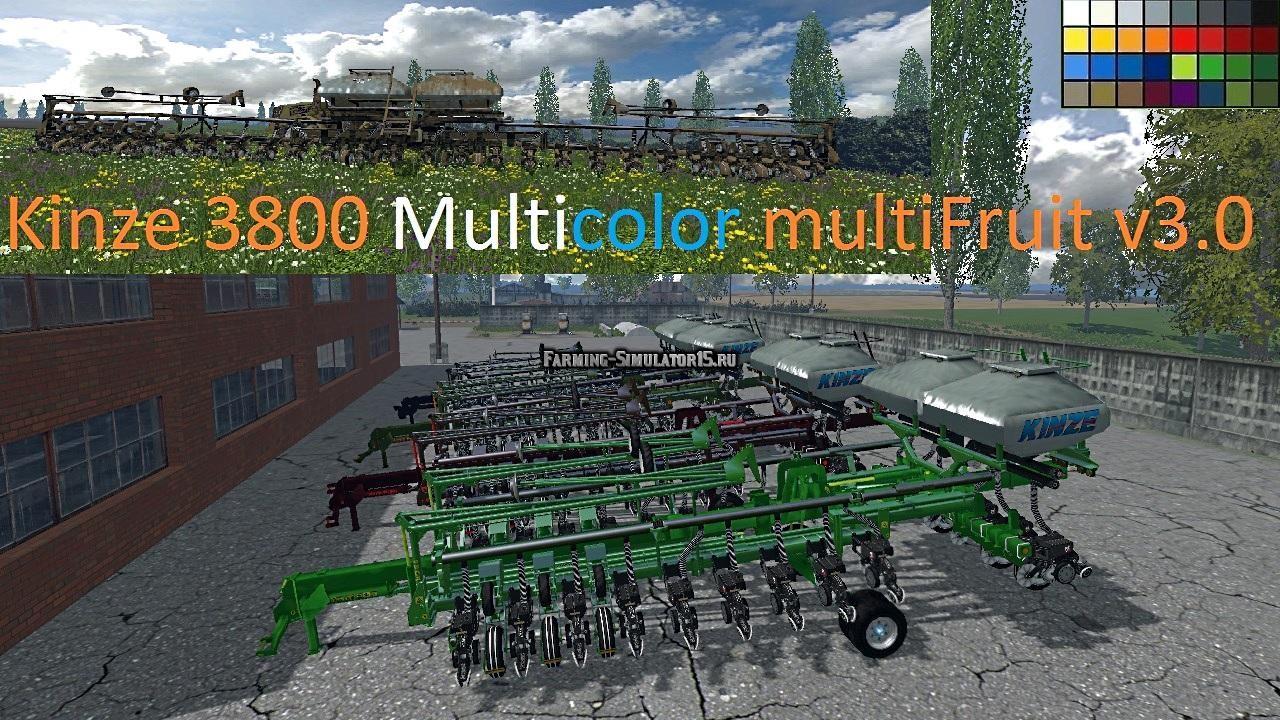 Мод сеялка Kinze 3800 Multicolor v 3.0 MultiFruit Farming Simulator 2015